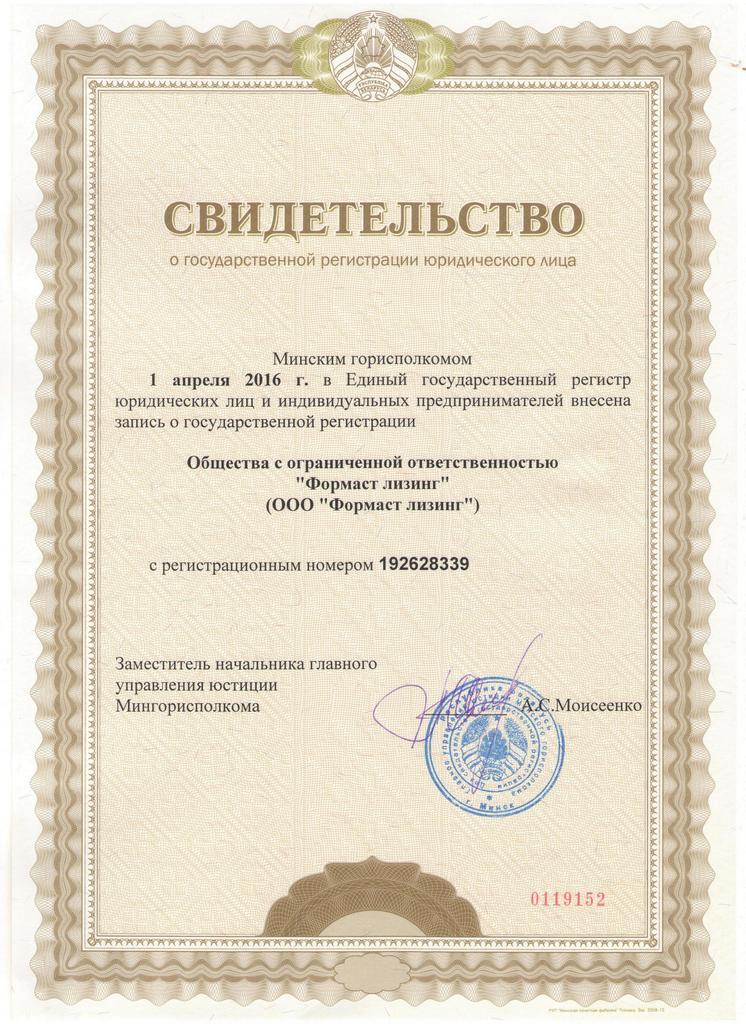 Фото свидетельства о государственной регистрации