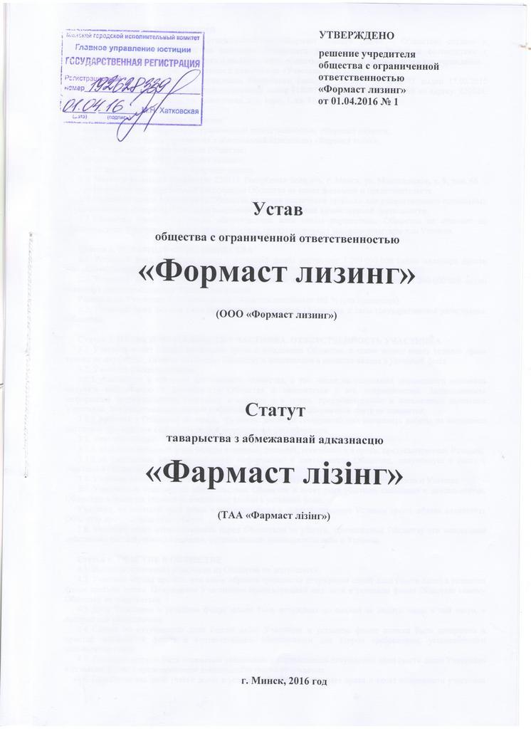 """Фото устав ООО """"Формаст Лизинг"""""""